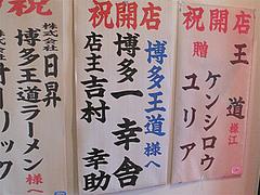 外観:祝オープン!有名人♪@ラーメン博多王道・福岡