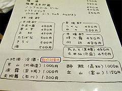 メニュー:焼酎と日本酒@和ごはん麹屋・福岡市南区長住