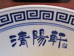 その他:屋台仕込みラーメン丼@清陽軒・久留米ラーメン