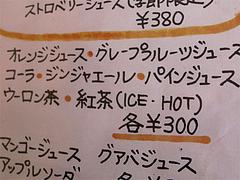 メニュー:ランチ+150円ドリンク@ジャークチキン・BUJU・福岡市南区長丘