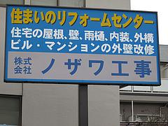 22外観:ノザワ工事@カフェくうねる・別府・茶山