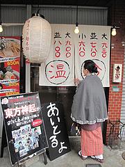 2外観:入り口@廣島つけ麺本舗・ばくだん屋・大橋店