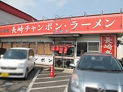 1外観@チャンポン・ラーメン・長崎亭・福重本店