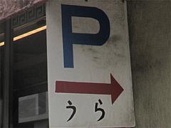 20外観:駐車場裏@七福亭ラーメン