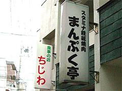 ちじわVSまんぷく亭@福岡・大橋