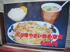 15メニュー:ピリ辛野菜炒め定食650円@赤坂十八番