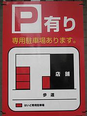 駐車場@麺工房はいど・博多区・吉塚