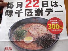 店内:毎月22日ラーメン300円@味千拉麺・福岡東店・楽一街道箱崎店
