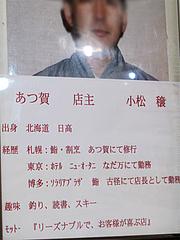 店内:大将のプロフィール@ランチ・鮨あつ賀