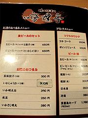16メニュー:つまみ・ドリンク@啓燻亭(けいくんてい)・新天町アーケード・天神