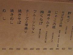 メニュー:料理2@餃子・高砂遊心