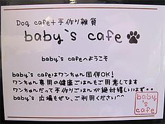 29メニュー:犬の手作りフード@baby's cafe(ベイビーズカフェ)・ドッグカフェ