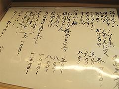16メニュー:おばんざい・ご飯@和食・おばんざい・和さび・京都