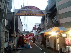 元町商店街@十日恵比須(十日恵比寿)・雑餉隈・南福岡
