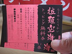 メニュー:トッピング無料券@拉麺・空海・那珂川本店