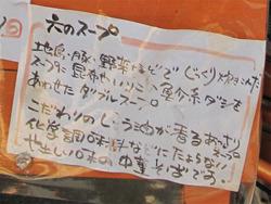 3スープ@中華そば六(ろっぽう)