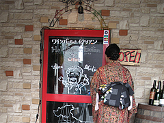 外観:入り口@ハカタネーゼ・エノテカ・リツ・清川