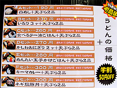 メニュー:うどん+オプションのセット@うどん研究所・麺喰道・七隈