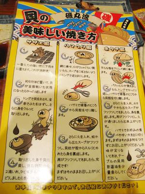 13サザエの壺焼き方@磯丸水産