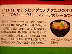 スープカレーの説明@ココイチ(CoCo壱番屋)