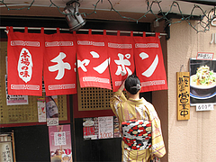 3外観:入り口@威風堂々・居酒屋・六本松