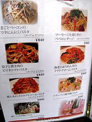 27メニュー:2パスタ(スープorサラダ付き)@ドッグカフェレストラン・ワンパーク大濠店