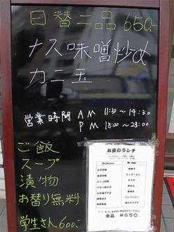 4日替わりランチメニュー@東方餃子房