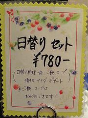 メニュー:日替わりランチ@チャイニーズキッチン CHINA(チャイナ)