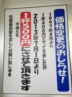 1価格改定@元祖長浜屋