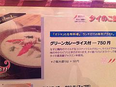 メニュー:グリーンカレー@大橋・タイ料理・オシャ