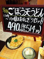 メニュー:ごぼう天うどんランチセット@天つるり・西鉄天神ソラリアステージビル店