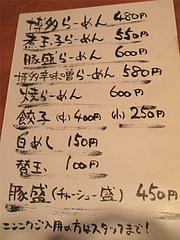 メニュー:メニュー:ラーメンメニュー@博多らーめん廻天(かいてん)