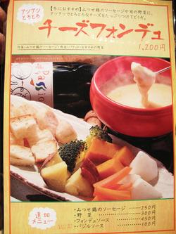24チーズフォンデュコース@ビストラ大名店