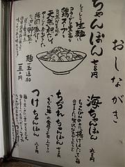 メニュー:チャンポンいろいろ@ちゃんぽんならここ・赤坂店