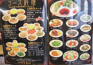 17コースと前菜のメニュー@溢香園(いこうえん)