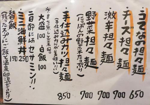 4メニュー担々麺