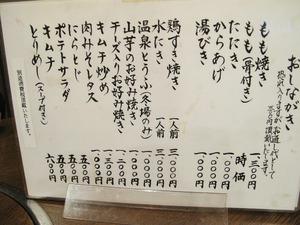 14メニュー1@ぢどり屋多門通り店