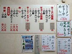 メニュー:定食@博多ラーメンしばらく平和台店