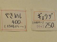 メニュー:やきめしとギョウザ@博多ちゃんぽん・皿うどん・ぴかまつ