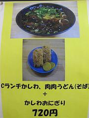 20メニュー:Cランチ1@元祖肉肉うどん・春日店