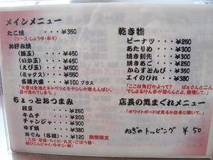5たこ焼き・お好み焼き・居酒屋・角打ちのメニュー@味鉄