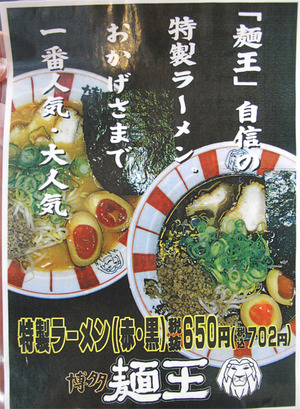 7特製ラーメン@博多麺王