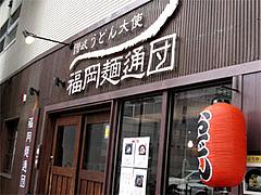 外観@讃岐うどん大使・福岡麺通団