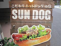 外観:こだわりホットドッグの店@SUNDOG(サンドッグ)・西小倉