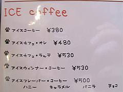 31メニュー:アイスコーヒー@baby's cafe(ベイビーズカフェ)・ドッグカフェ