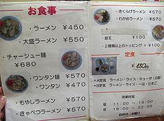 6メニュー:ラーメン・定食@一心亭・干隈店