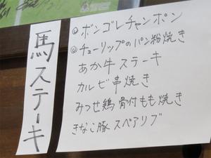 12メニュー他@たっちゃん