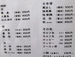 メニュー:焼酎と日本酒など@讃岐うどん大使・福岡麺通団