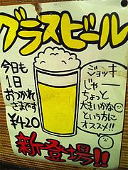 メニュー:グラスビール@新生飯店・もつ鍋楽天地