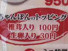13メニュー:ちゃんぽんトッピング@伊万里ちゃんぽん・福岡博多店